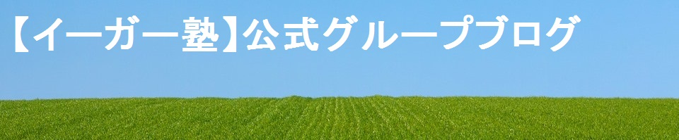 イーガー塾 公式グループブログ