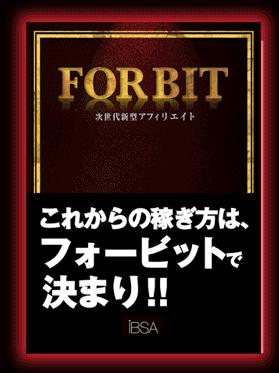 forbit_s